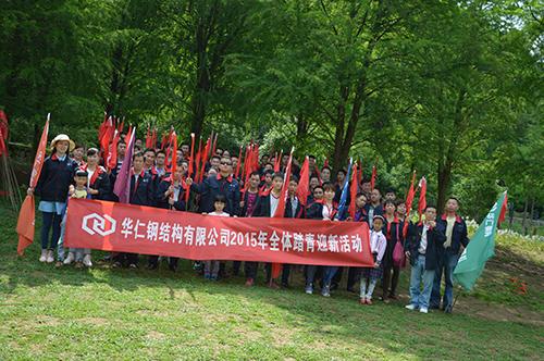 2015-5-1华仁踏青