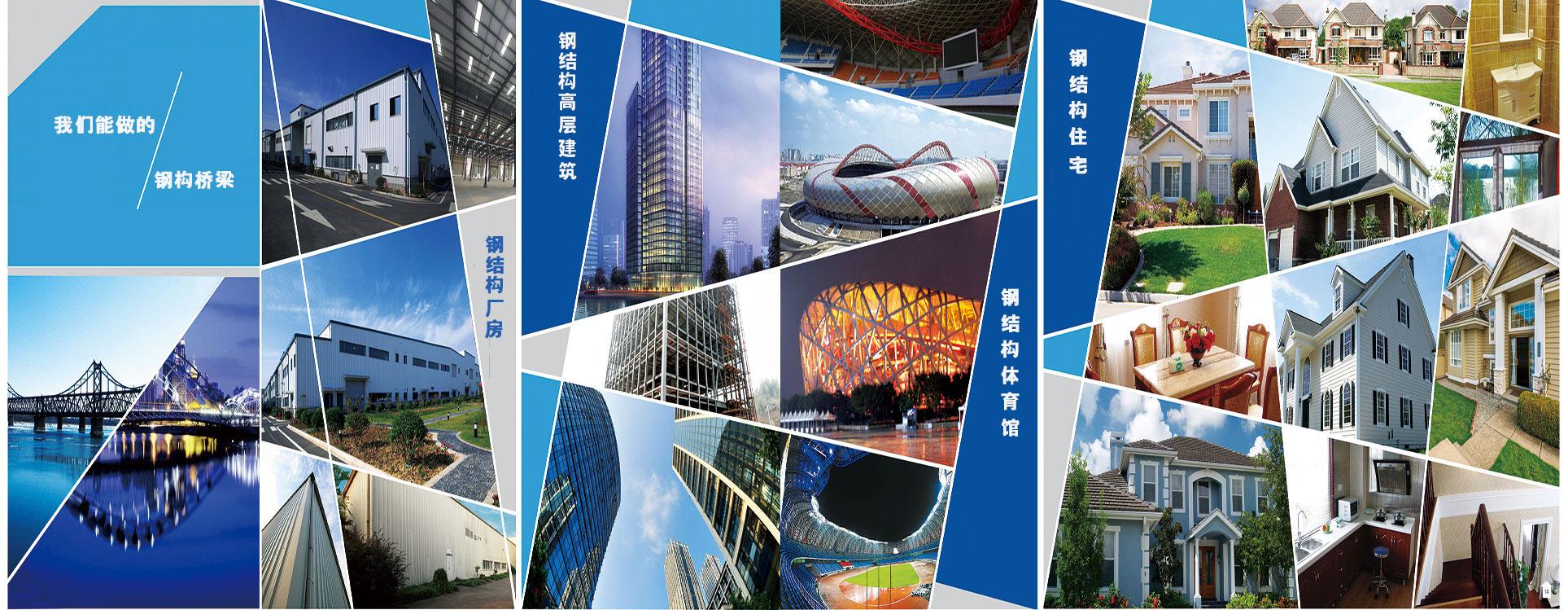钢结构建筑工程